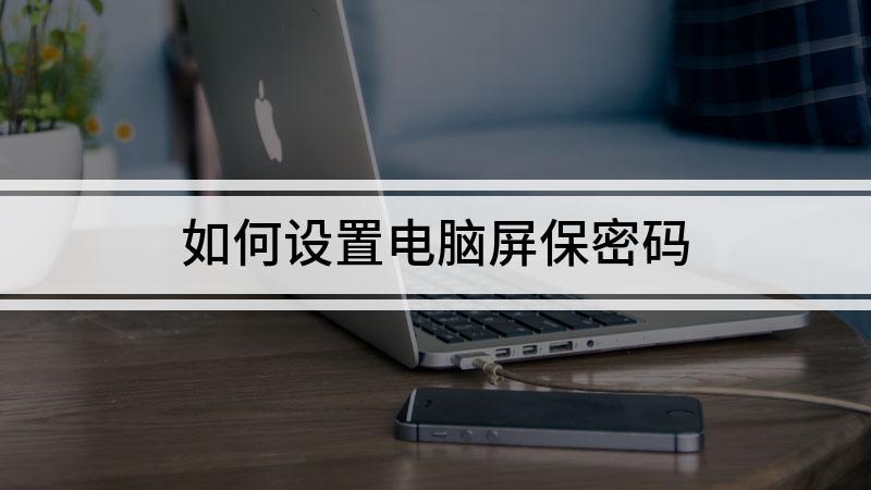 如何设置电脑屏保密码
