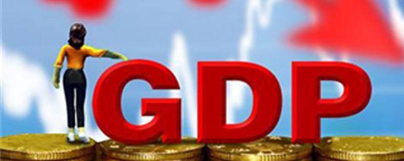 人均gdp是什么意思