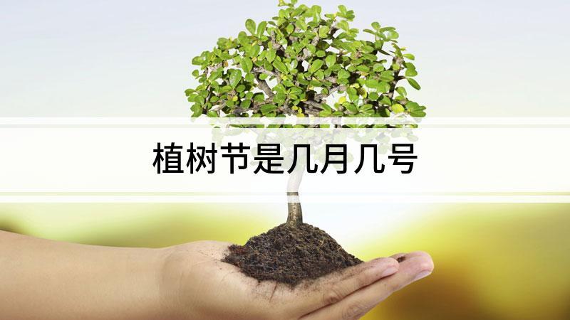 植树节是几月几号