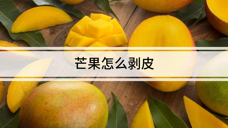 剥芒果的小技巧