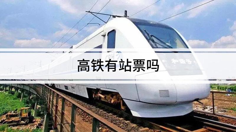 高鐵有站票嗎