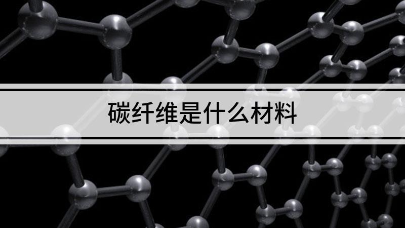 碳纖維是什么材料