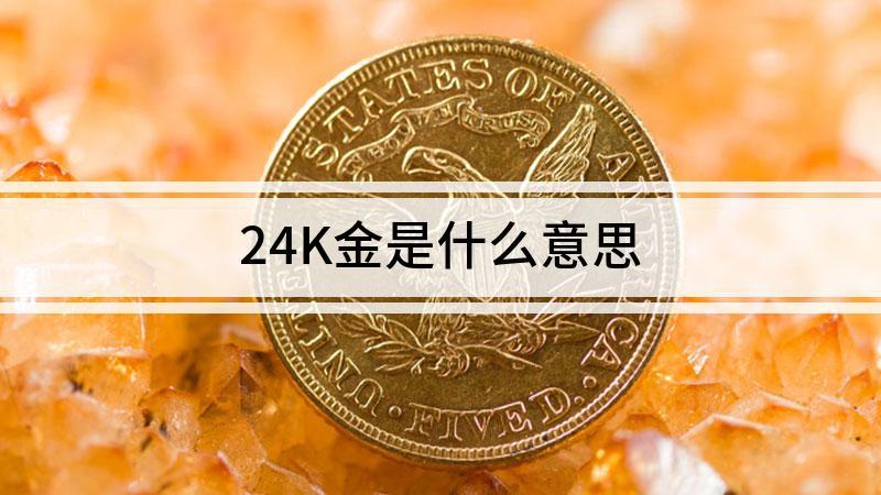 24K金是什么意思