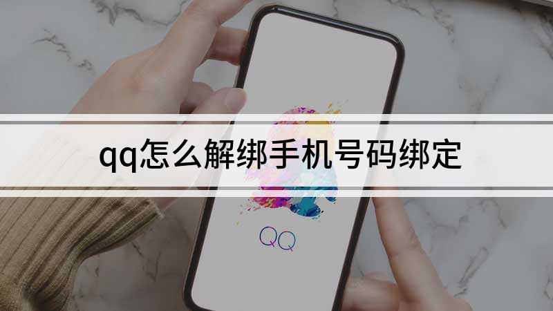 qq怎么解綁手機號碼綁定