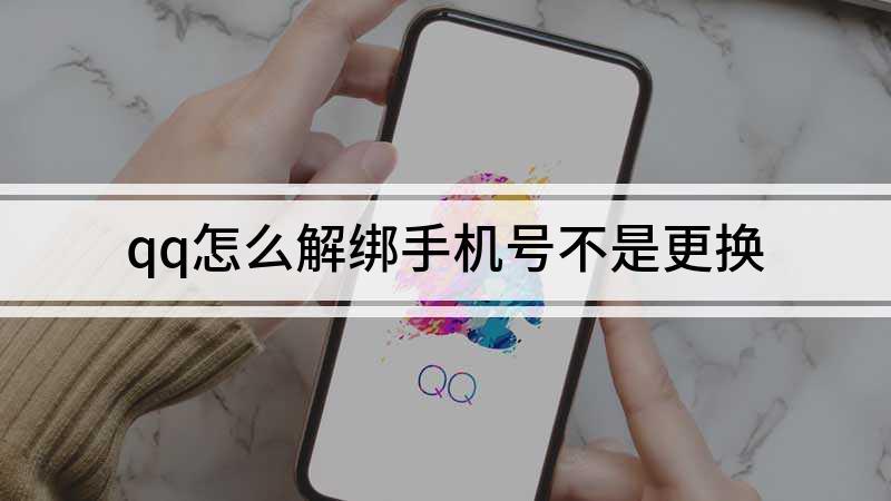 qq怎么解綁手機號不是更換