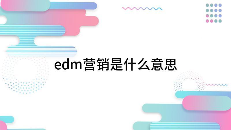edm营销是什么意思