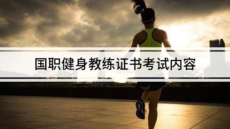 国职健身教练证书考试内容