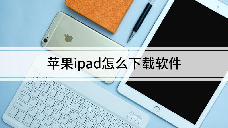 蘋果ipad怎么下載軟件