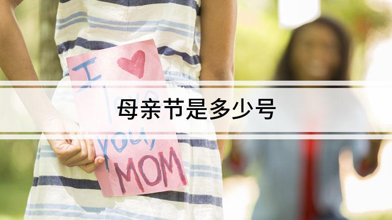 母親節是多少號