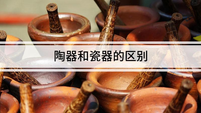 陶器和瓷器的區別