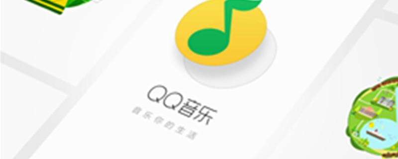 手機qq音樂最近播放列表設置在哪