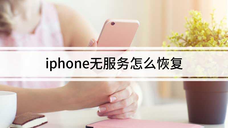 iphone無服務怎么恢復