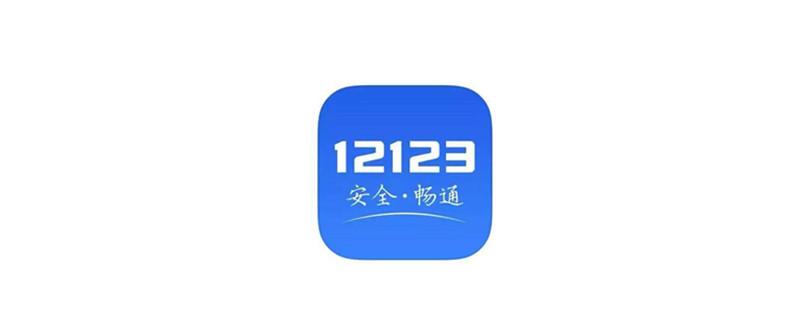 12123密码没错怎么登不上去