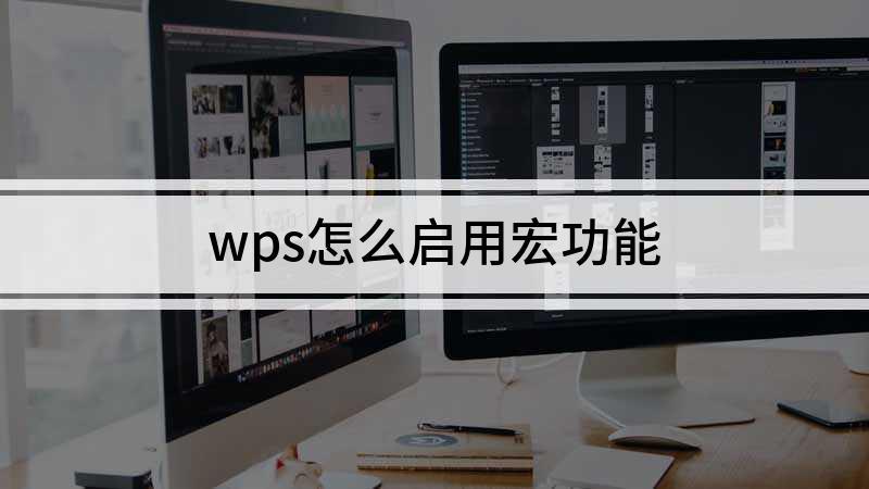 wps怎么啟用宏功能