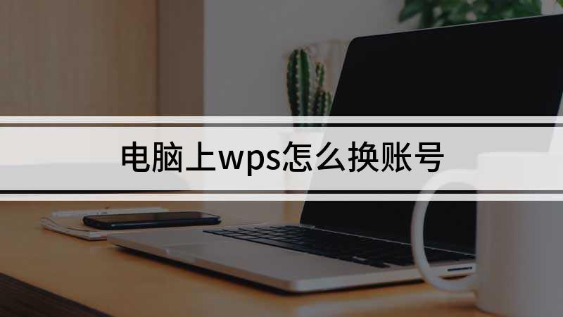 電腦上wps怎么換賬號