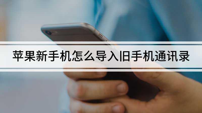 蘋果新手機怎么導入舊手機通訊錄