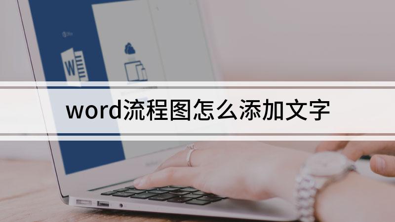 word流程图怎么添加文字