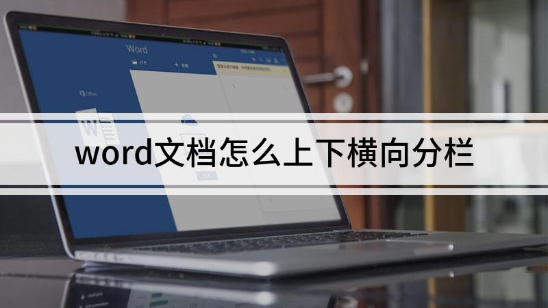 word文档怎么上下横向分栏