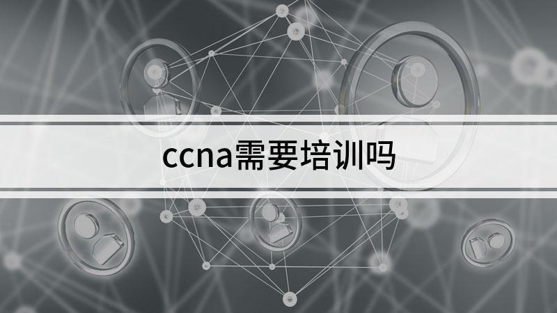 ccna需要培训吗