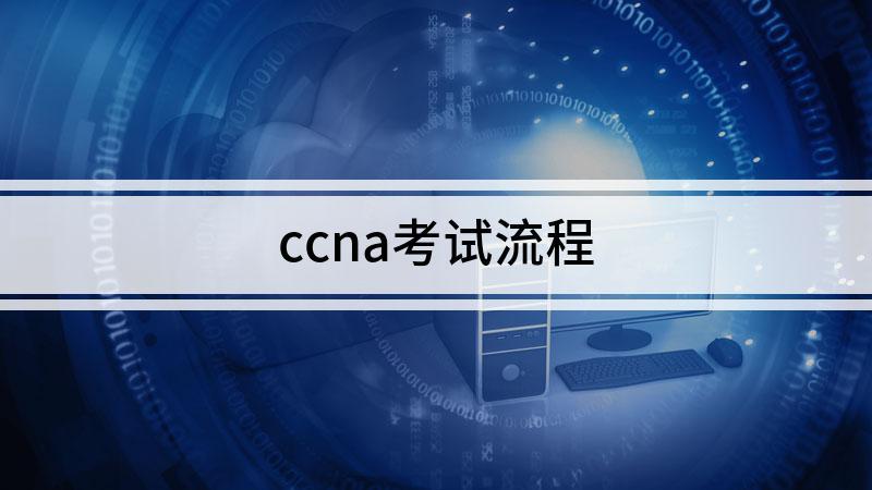 ccna考试流程