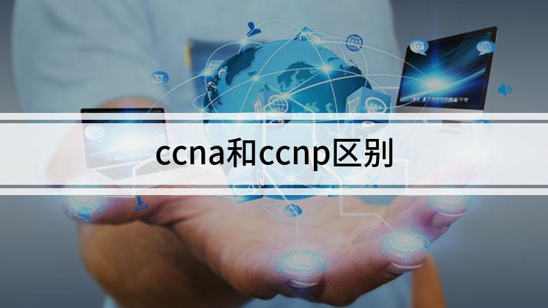 ccna和ccnp区别