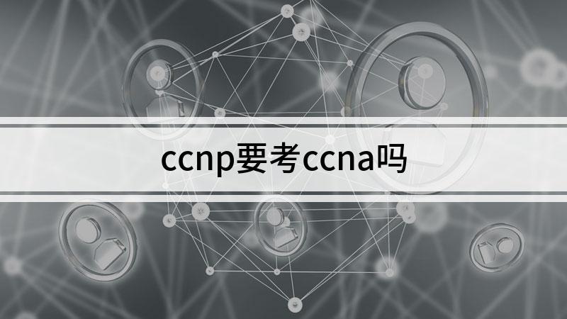 ccnp要考ccna吗