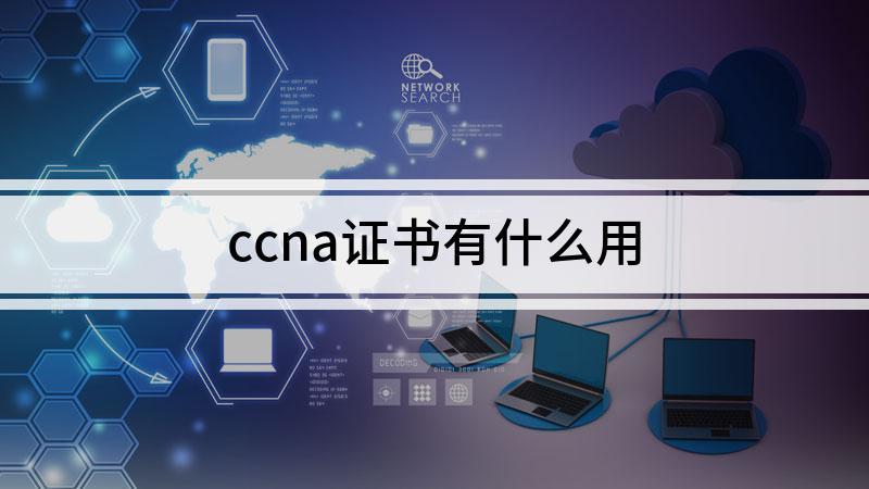 ccna证书有什么用