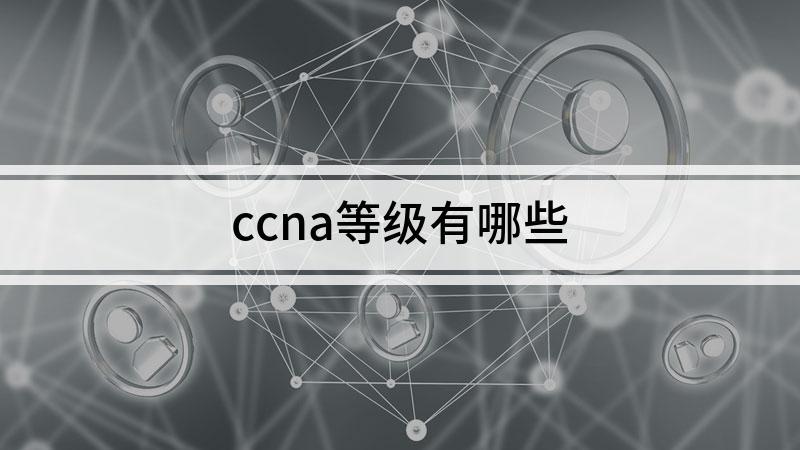 ccna等级有哪些