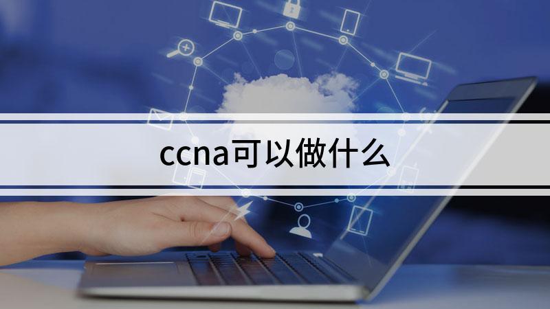 ccna可以做什么