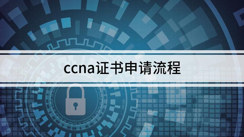 ccna证书申请流程