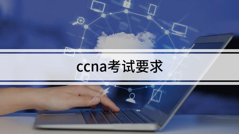 ccna考试要求
