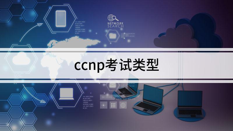 ccnp考试类型
