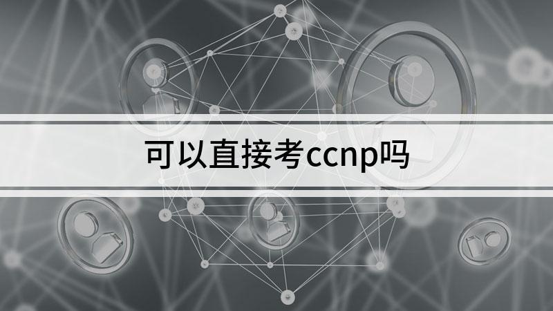 可以直接考ccnp吗