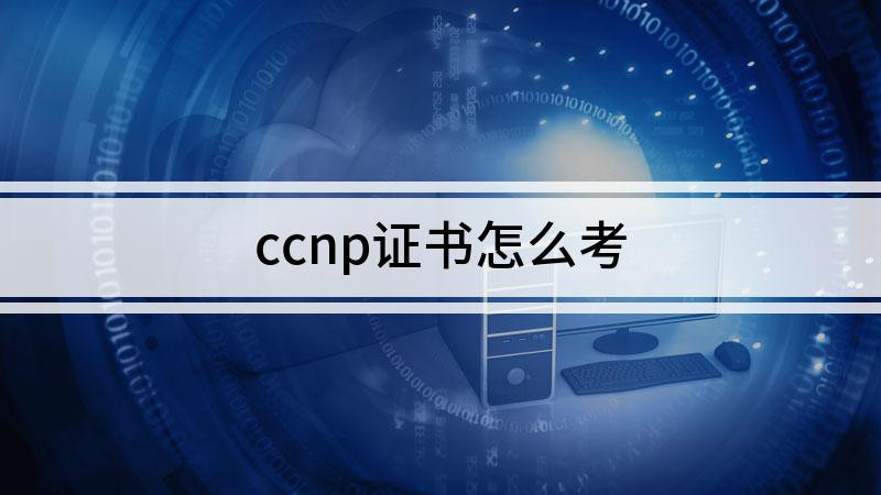 ccnp证书怎么考