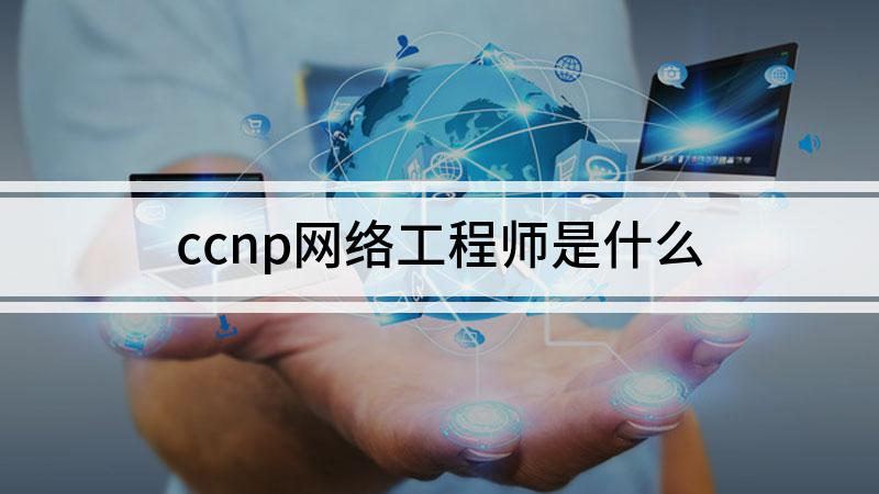 ccnp网络工程师是什么
