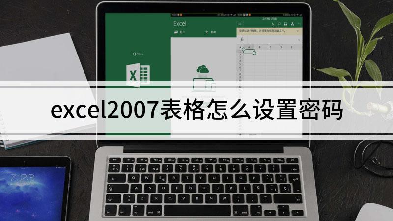excel2007表格怎么設置密碼