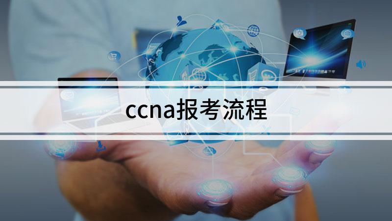 ccna報考流程