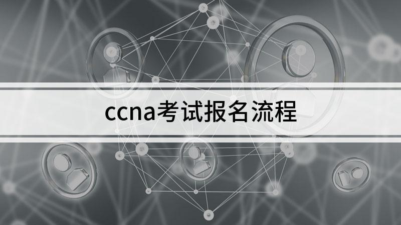 ccna考試報名流程