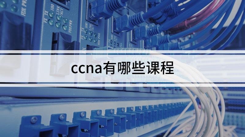 ccna有哪些課程