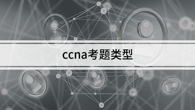 ccna考題類型