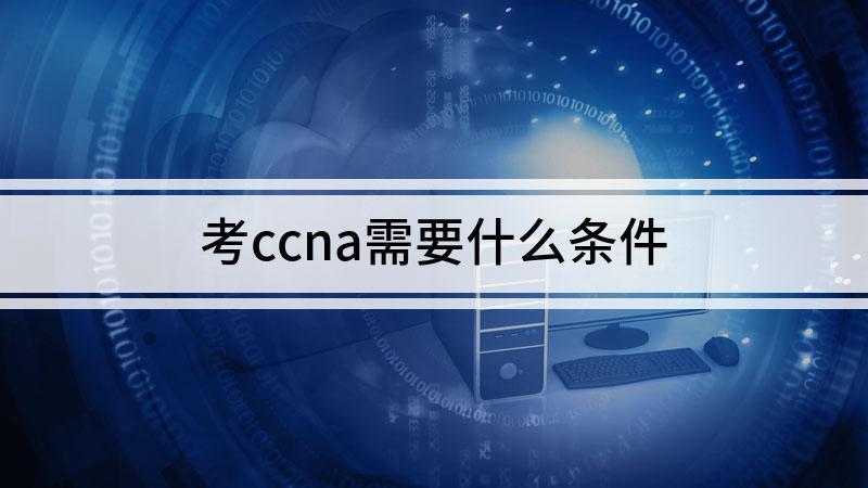 考ccna需要什么條件