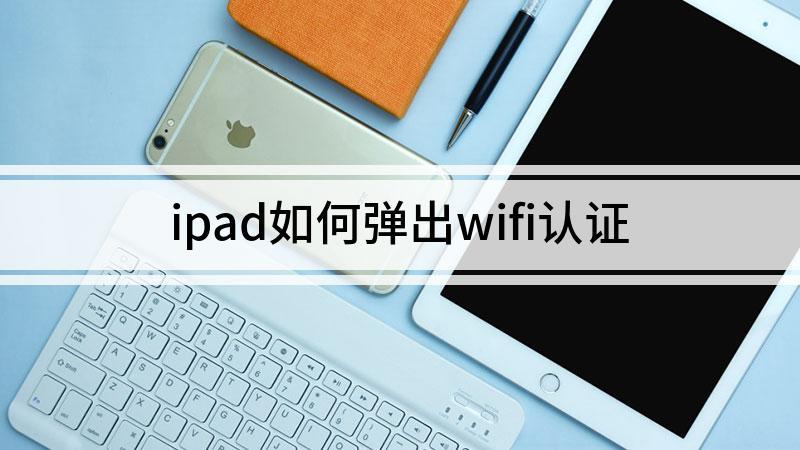 ipad如何弹出wifi认证