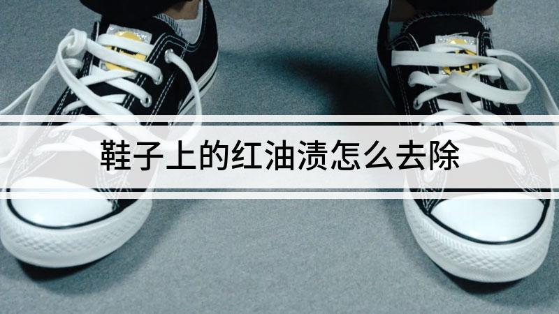 鞋子上的红油渍怎么去除