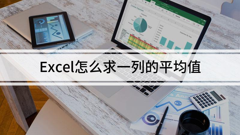 Excel怎么求一列的平均值