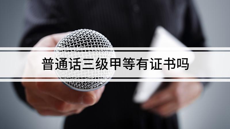 普通话三级甲等有证书吗
