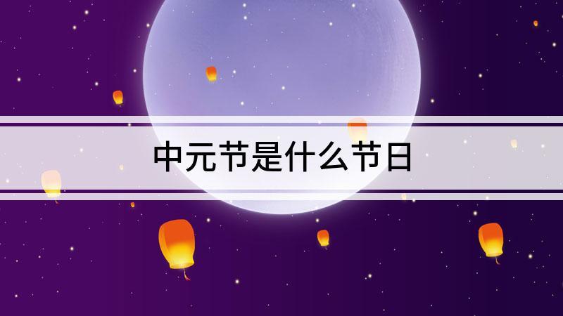 中元节是什么节日