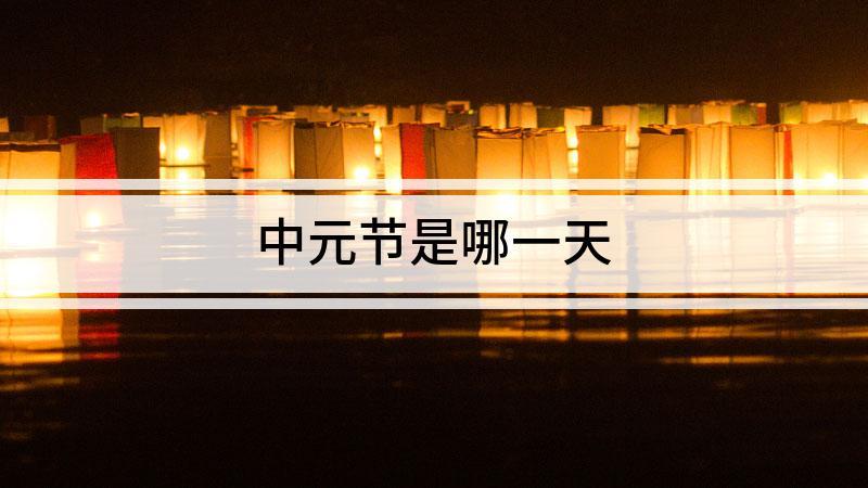 中元节是哪一天