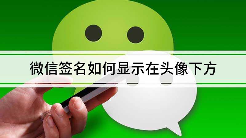 微信签名如何显示在头像下方