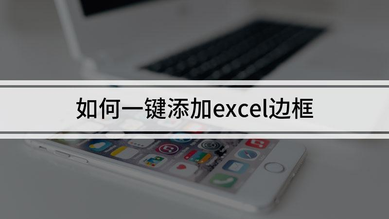 如何一键添加excel边框