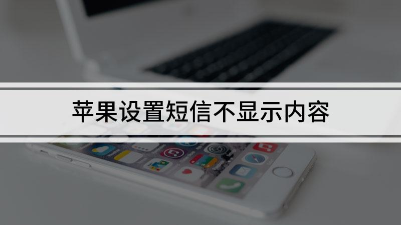 苹果设置短信不显示内容